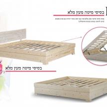 מיטה עם ארגז מתרומם מעץ מלא